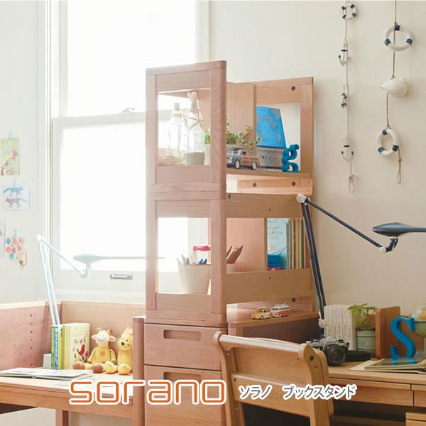 学習本棚 sorano ソラノ ブックスタンド 865GCS-WD13 オカムラ