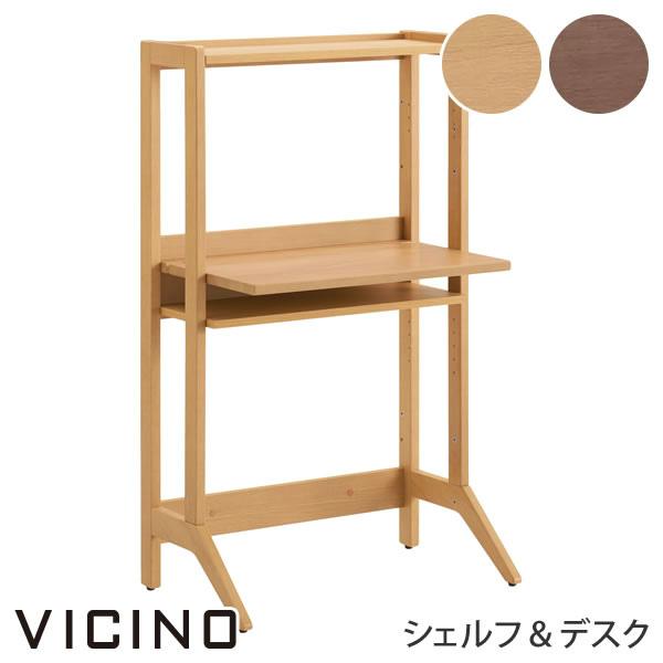 ヴィチーノ VICINO シェルフ&デスク 86NBAD-WG37 86NBAD-WG38