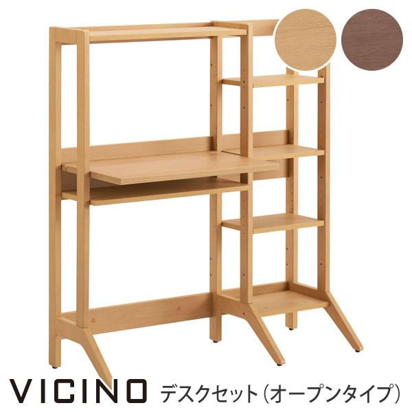 ヴィチーノ VICINO デスクセット(オープンタイプ) 86NBBD-WG37 86NBBD-WG38