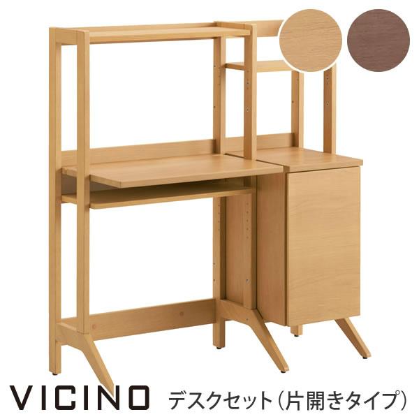 ヴィチーノ VICINO デスクセット(片開きタイプ) 86NBCD-WG37 86NBCD-WG38