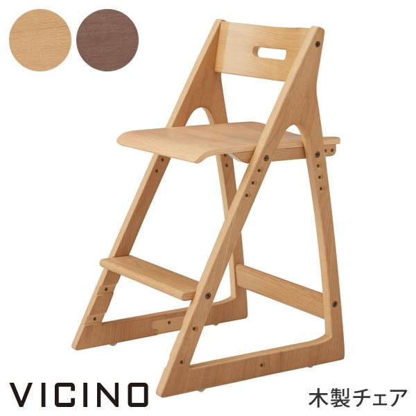 ヴィチーノ VICINO 木製チェア 865JCC-WG37 865JCC-WG38