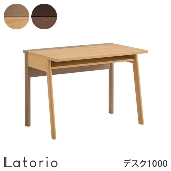 ラトリオ Latorio デスク1000 86NC1D-WH77 86NC1D-WH78