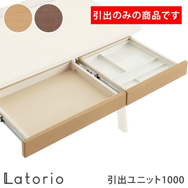 ラトリオ Latorio 引出ユニット1000 86NC1H-WH37 86NC1H-WH38 オカムラ