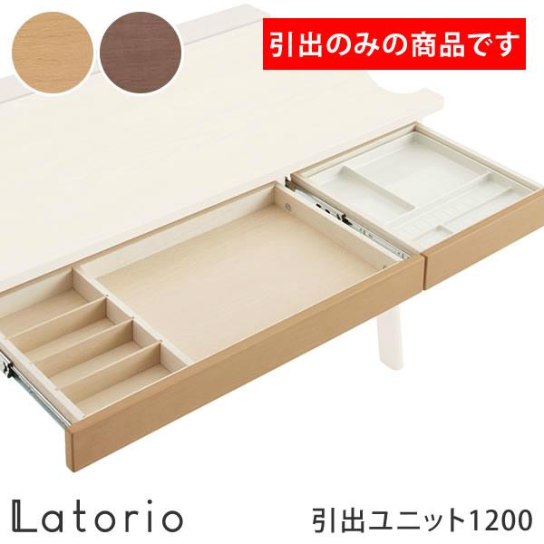 ラトリオ Latorio 引出ユニット1200 86NC2H-WG37 86NC2H-WG38