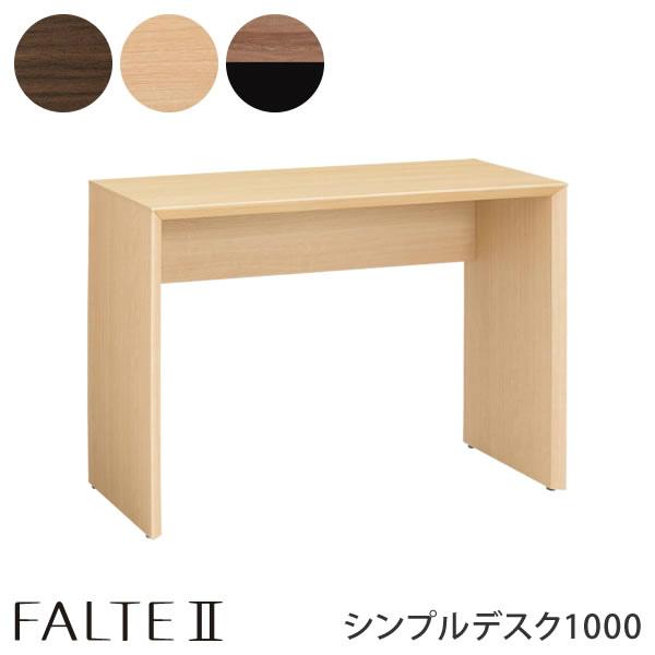 ファルテ�U FALTE�U シンプルデスク1000 8CAF1D-MQ81 8CAF1D-MQ82 8CAF1D-MS95