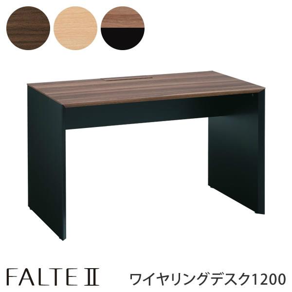 ファルテ�U FALTE�U ワイヤリングデスク1200 8CAE2D-MQ81 8CAE2D-MQ82 8CAE2D-MS95