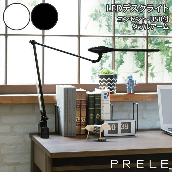 コンセント&USB付 卓上クランプタイプ ダブルアーム LEDデスクライト PRELE プレール 865BDZ-G928 865BDZ-G756