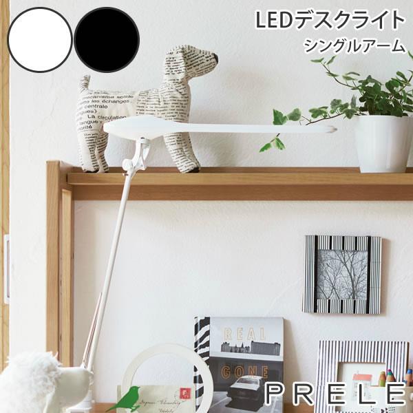 卓上クランプタイプ シングルアーム LEDデスクライト PRELE プレール 865BSA-G928 865BSA-G756