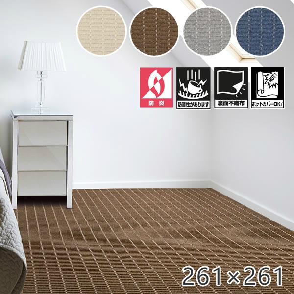 シンプルデザインのウールラグ ルシエ 261×261cm(江戸間4.5帖) プレーベル