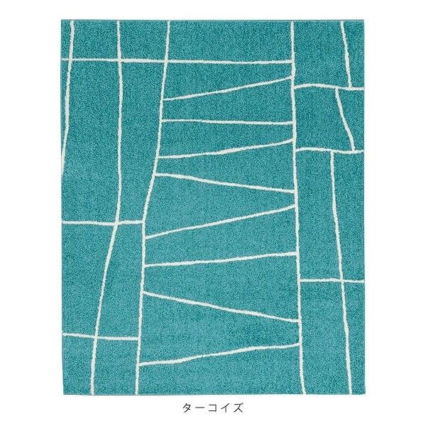【廃盤色特価】オールシーズンラグ ジオーニ 130×190cm