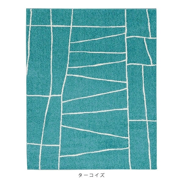 【廃盤色特価】オールシーズンラグ ジオーニ 190×190cm