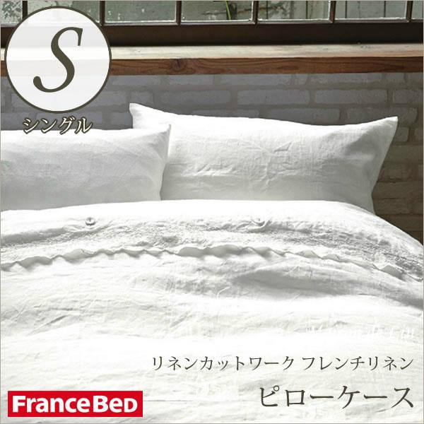 ピローケース リネンカットワーク フレンチリネンシングルサイズ フランスベッド