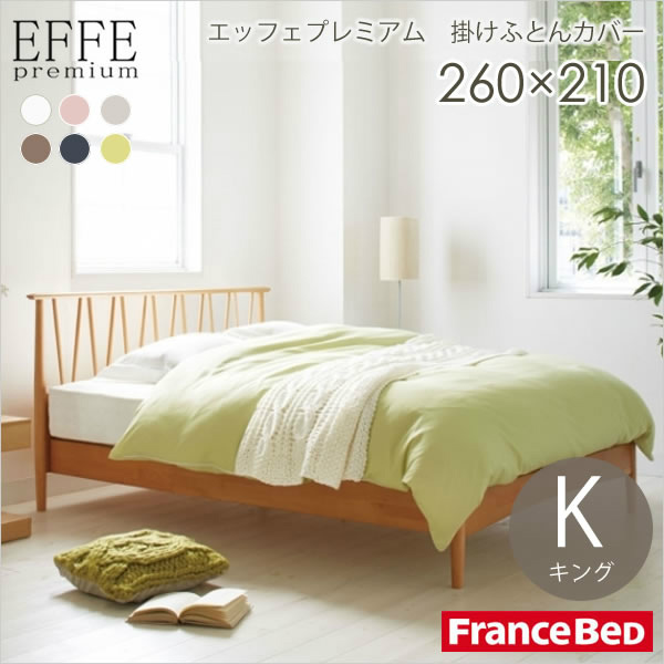 掛けふとんカバー エッフェ プレミアム キングサイズ フランスベッド