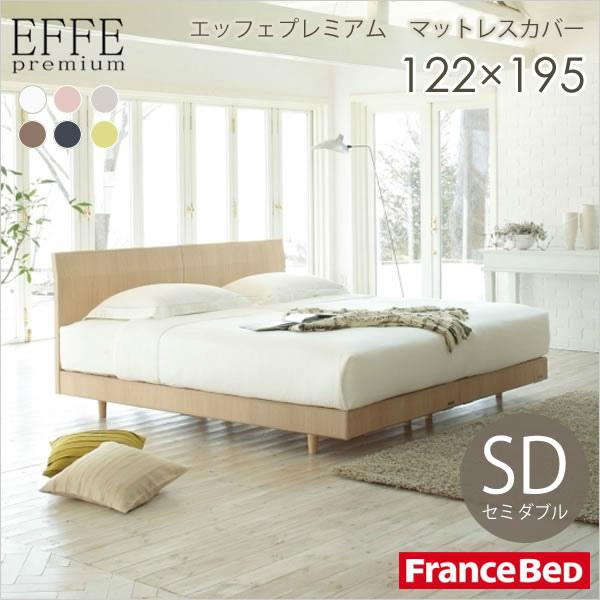 マットレスカバー エッフェ プレミアム セミダブルサイズ フランスベッド
