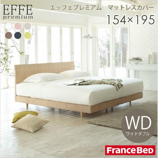 マットレスカバー エッフェ プレミアム ワイドダブルサイズ フランスベッド