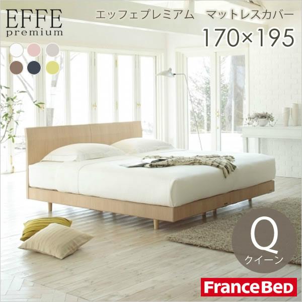マットレスカバー エッフェ プレミアム クイーンサイズ フランスベッド