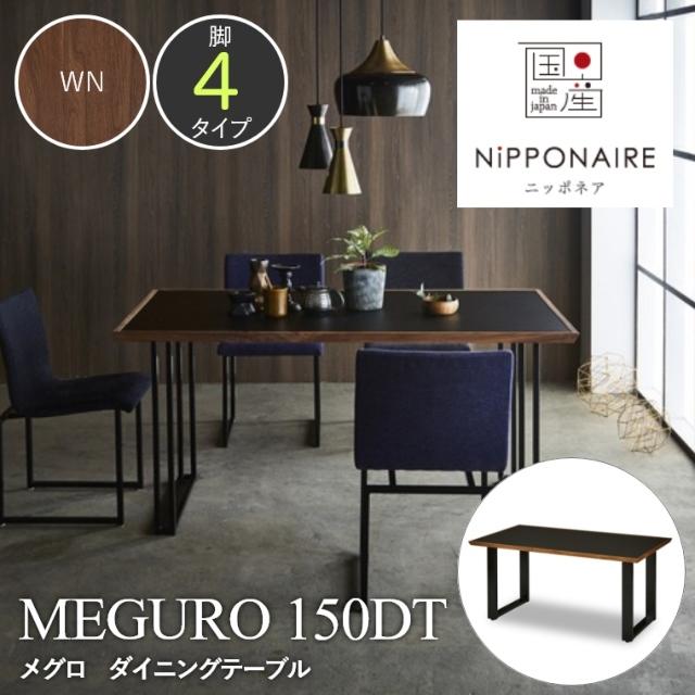 機能と美観を兼ね備えたテーブル MEGURO(メグロ) ダイニングテーブル 150DT