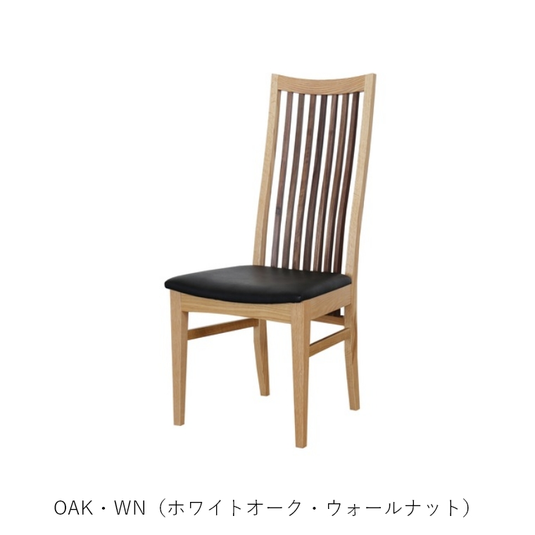 OAK・WN(ホワイトオーク・ウォールナット)