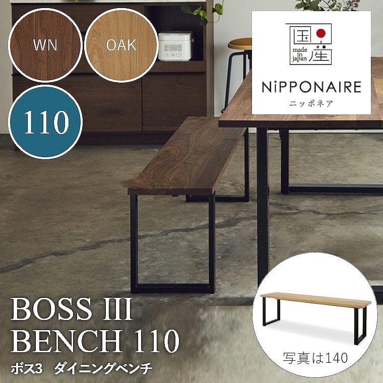 シンプルな無垢×スチールのベンチ BOSS2(ボス2) ダイニングベンチ 110