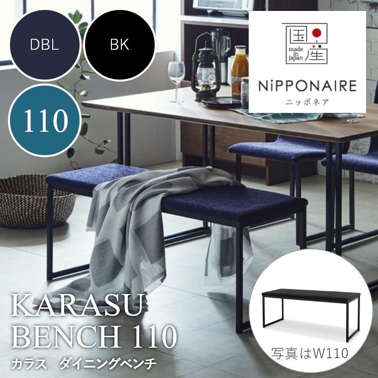 華奢な鉄フレームが特徴的なベンチ KARASU(カラス) ダイニングベンチ 110