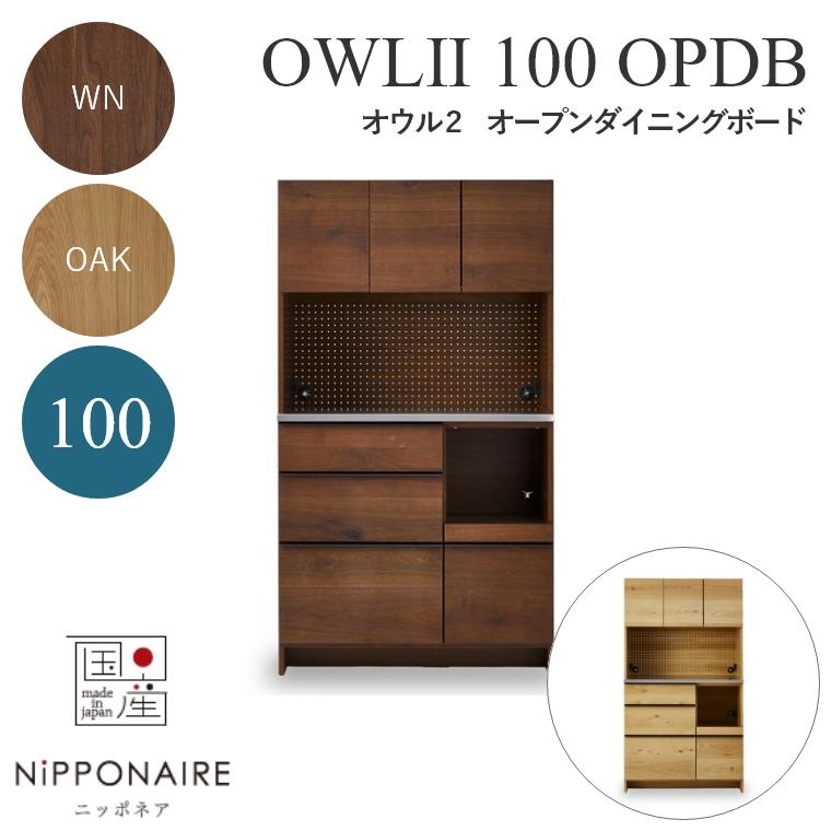 素材感を活かした本格派ダイニングボード OWL(オウル) ダイニングボード 100OPDB
