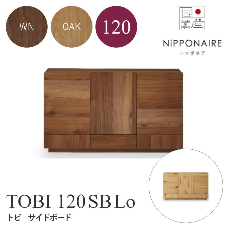 木質感によってリビングを彩るサイドボード TOBI(トビ) サイドボード 120SB