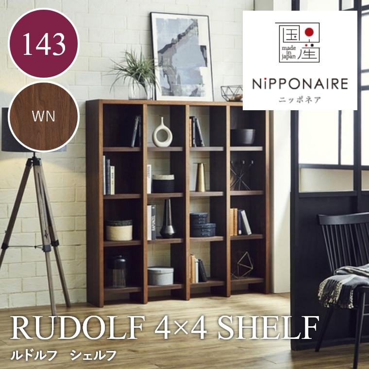 小技を利かせたシェルフ RUDOLF(ルドルフ) シェルフ 4×4