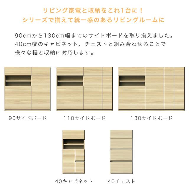 大容量リビング収納シリーズ パッチ2 サイドボード 幅90cm