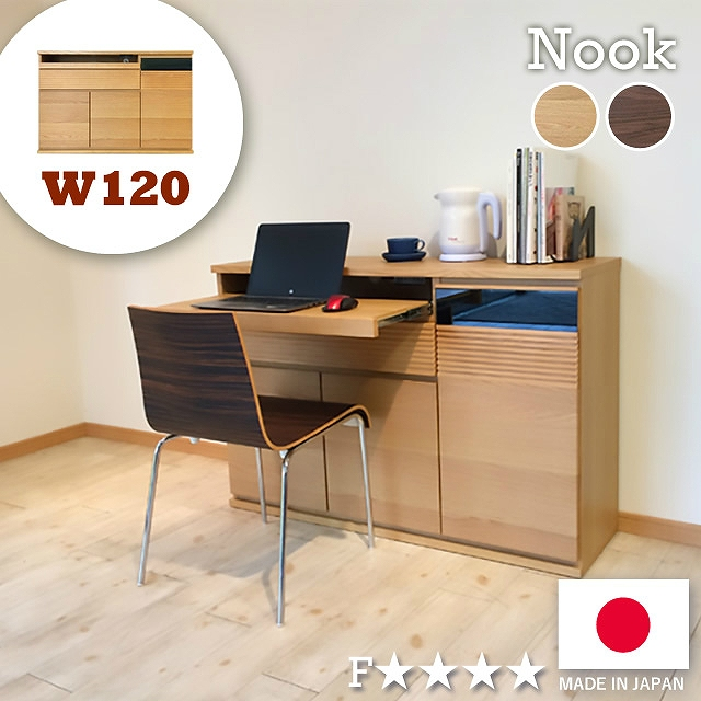 お部屋の隅を活かしてすっきり収納!日本製のキャビネット 120サイドボード 幅120cm モーブル