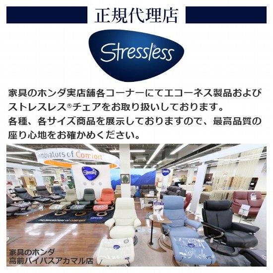 家具のホンダはエコーネスの正規代理店です。