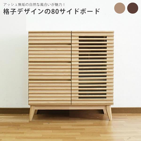 格子デザインの80サイドボード