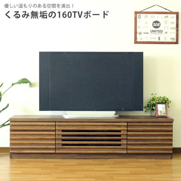 くるみ無垢の160TVボード