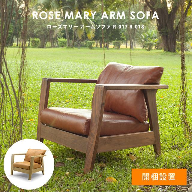 【開梱設置】 1人掛けソファ ROSE MARY ARM SOFA(ローズマリー アームソファ) R-017 R-018 シギヤマ