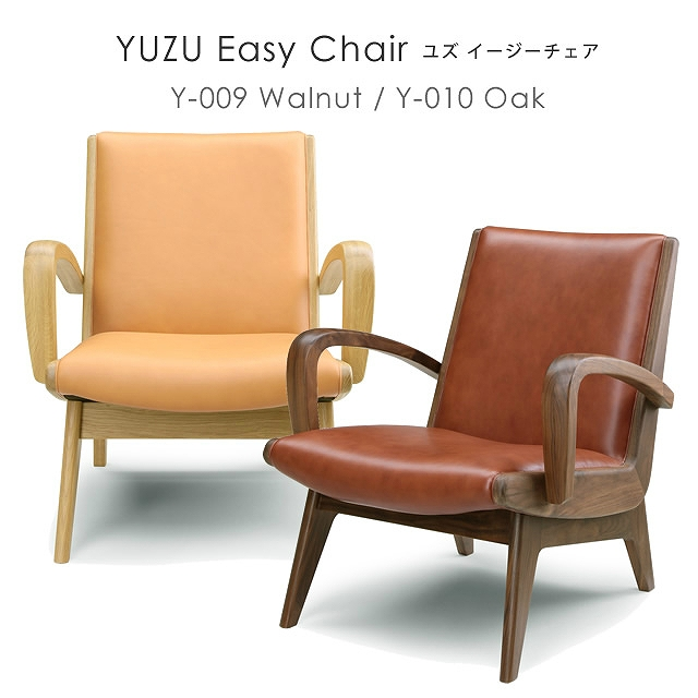 YUZU(ユズ) 1人掛けソファ イージーチェア Y-009 Y-010 (オーク/ウォールナット) シギヤマ家具 岩倉榮利