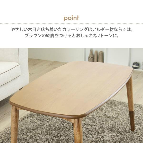 オールシーズン対応!2WAY こたつテーブル 長方形 KT-105 90×55cm