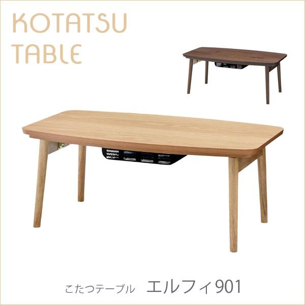 スタイリッシュでおしゃれなデザイン こたつテーブル エルフィ901 90×50cm