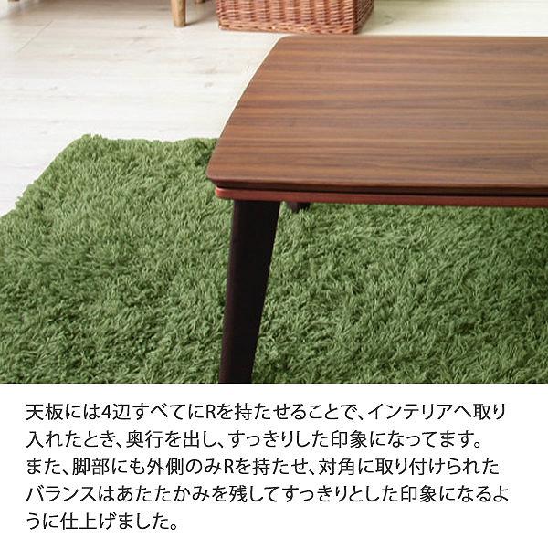 ピノン75N コタツテーブル 丸みをもたせたデザイン