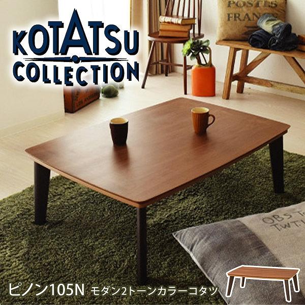 ピノン105N コタツテーブル