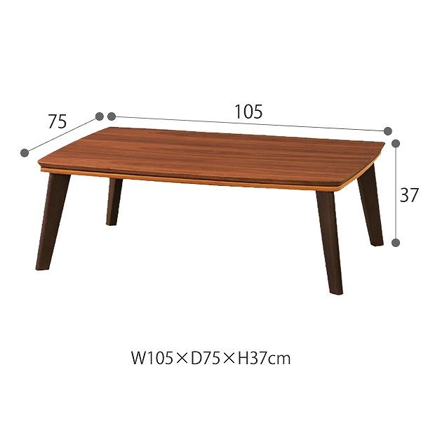 ピノン105N コタツテーブル W105×D75×H37cm