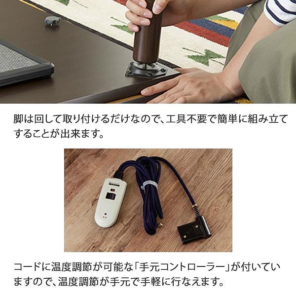 簡単組み立て 温度調整ラクラク「手元コントローラー」