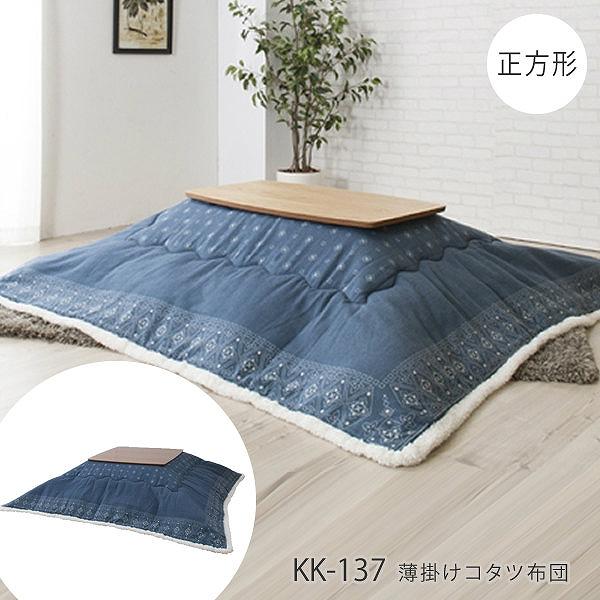 KK-137 薄掛けコタツフトン 正方形