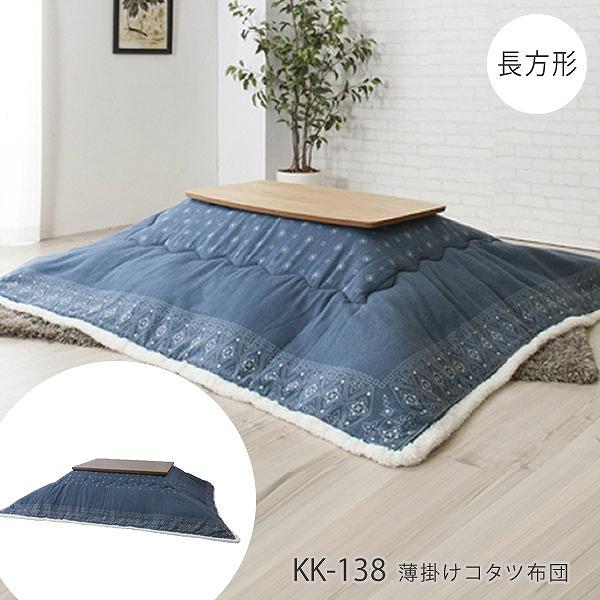 KK-138 薄掛けコタツフトン 長方形