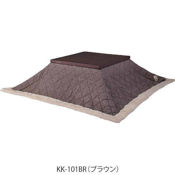 KK-101BR ブラウン