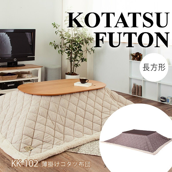 KK-102 薄掛けコタツフトン 長方形 ツイード