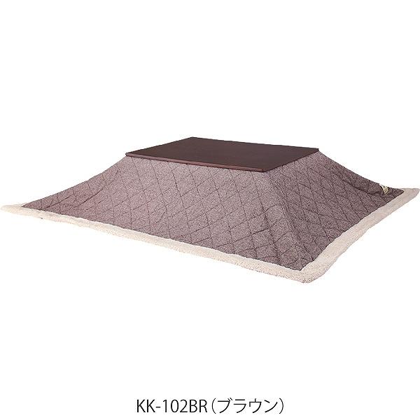 KK-102BR ブラウン