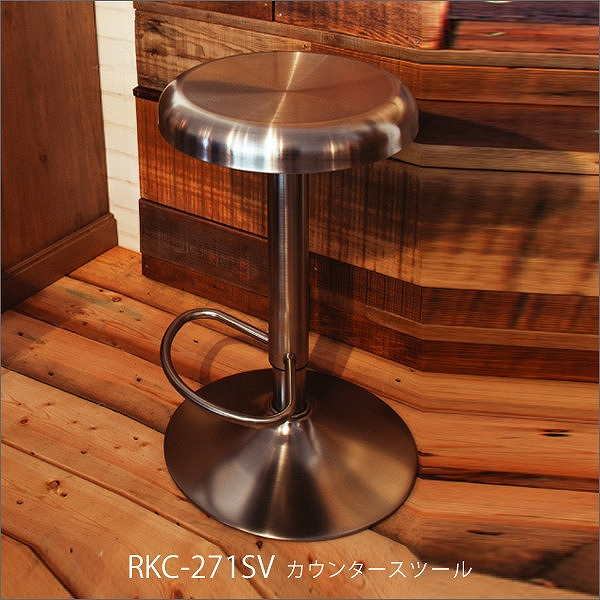カウンタースツール RKC-270SV