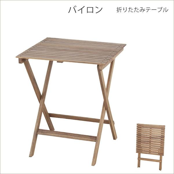 深みのあるアカシア材のオイル仕上げ バイロン 折りたたみテーブル NX-902 60×60cm