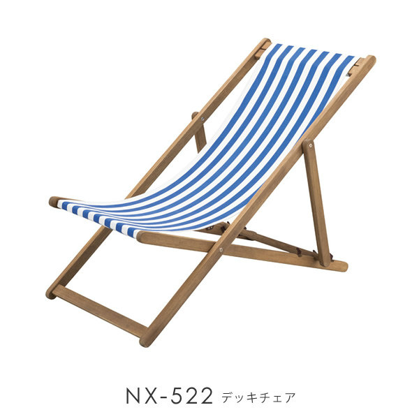NX-522 デッキチェア