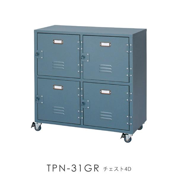 TPN-31GR ラルド チェスト4D