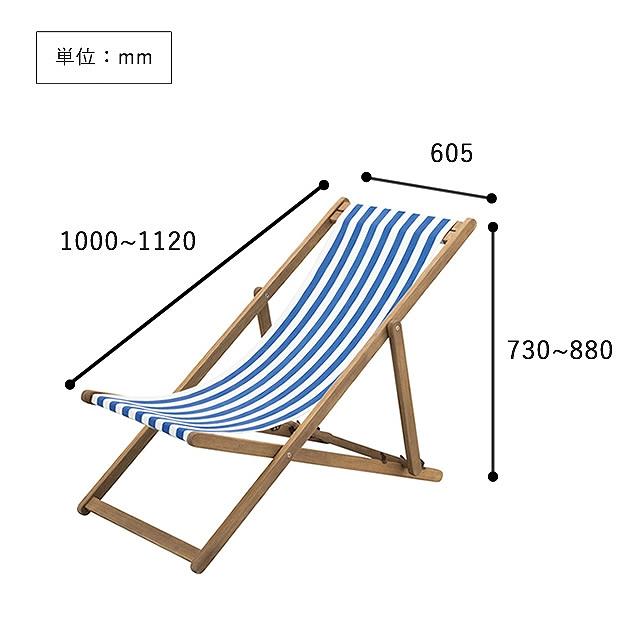 折りたたみ可能で便利!リゾート気分でゆったりくつろげる NX-522 デッキチェア 東谷